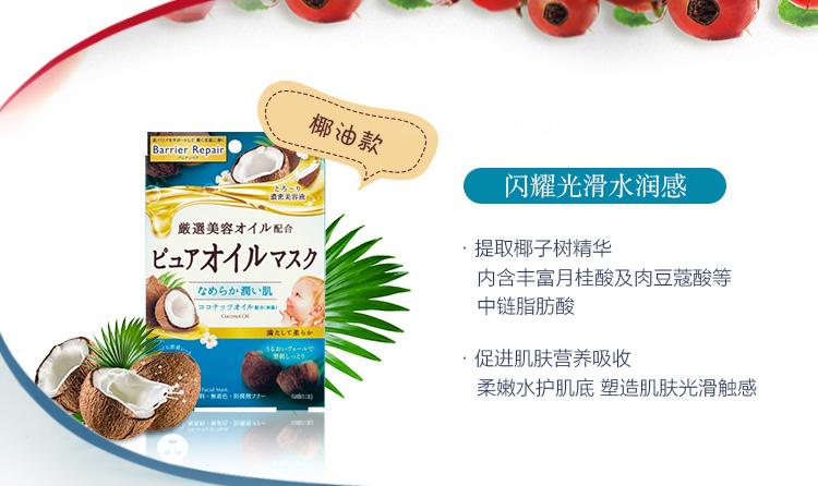 日本肌研化妆品_曼丹(Mandom) YW 化妆品 精油面膜彈力緊致保濕面膜紅色4片装